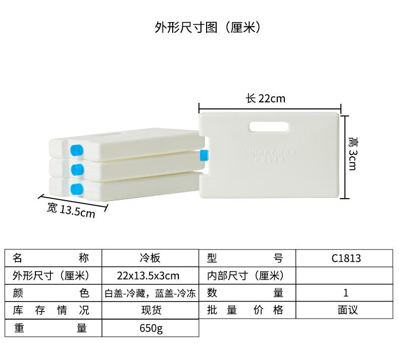 冰盒冰袋 来电咨询「上海佑起实业供应」