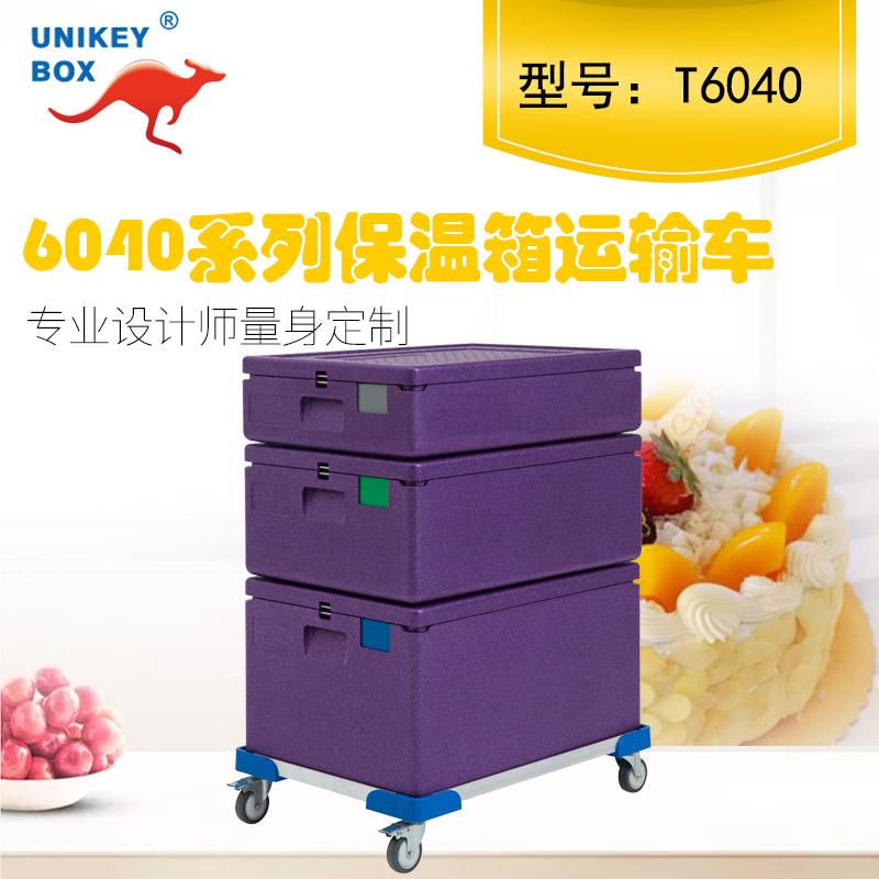 上海山姆会员店EPP保温箱品牌企业 客户至上 上海佑起实业供应
