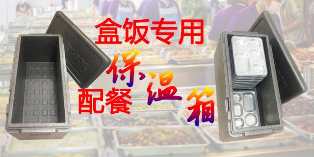 重庆盒饭保温箱厂家实力雄厚 值得信赖 上海佑起实业供应