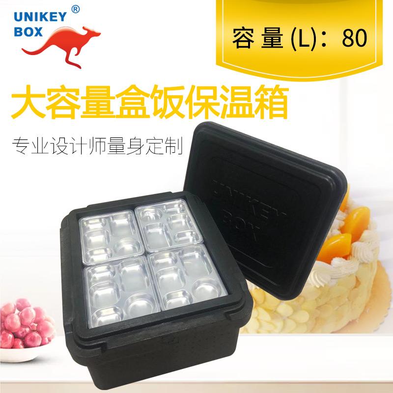 工厂盒饭保温箱保持热食和冷食温度数小时 值得信赖 上海佑起实业供应