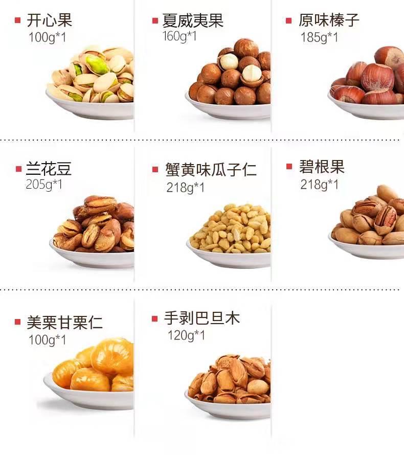 口碑好三只松鼠坚果礼盒价格「上海有印良品电子商务供应」