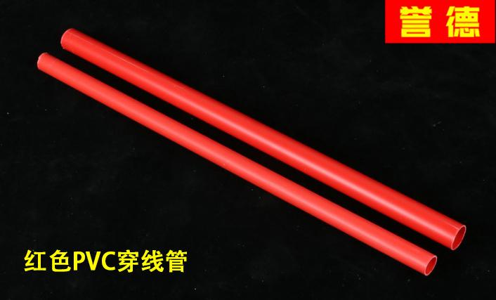 浙江紅色PVC線管廠家 誠信服務「山東義友康樂塑膠供應」