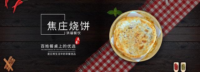 淄博洪福焦庄烧饼加盟条件 淄博洪福餐饮供应