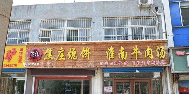 濱州焦莊燒餅火爆招商,焦莊燒餅