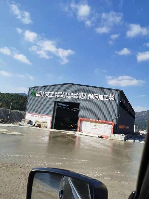 浙江专用钢筋棚制造厂家 欢迎咨询 宁波挣友工程安装供应