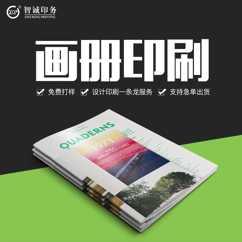 上海電子畫冊定制批發 創新服務「溫州市智誠印務供應」
