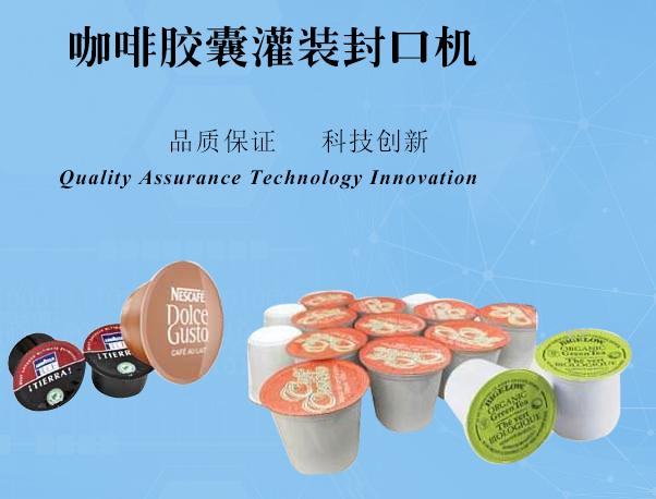 浙江转盘咖啡胶囊灌装封口机 诚信互利「温州众川智能设备供应」