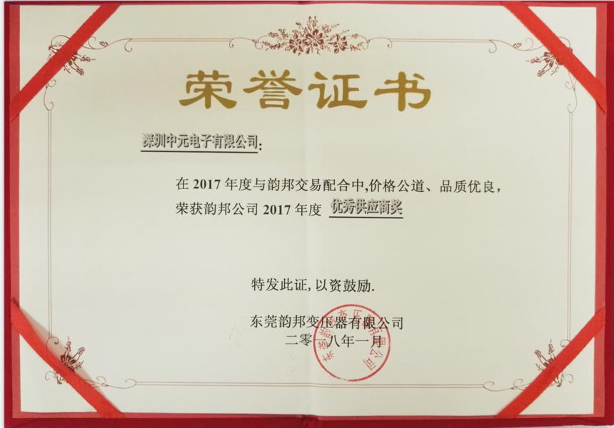 广东适配器电容器知名企业 acon中元电子供应