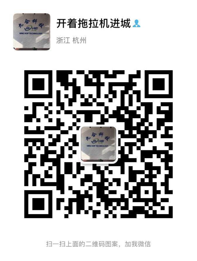 诸暨市九合新材料科技有限公司