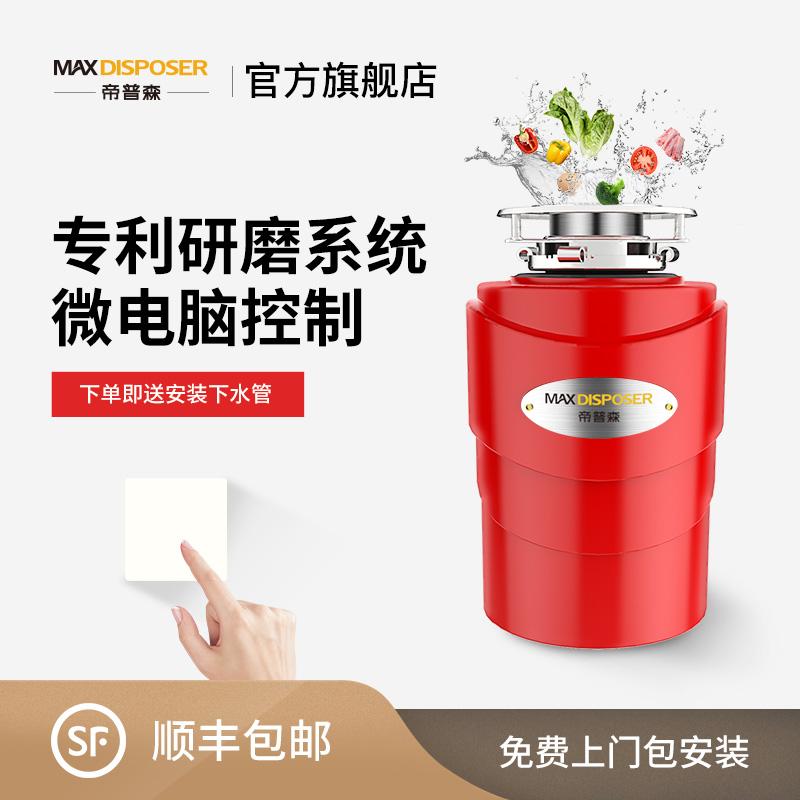 南京食物垃圾處理器推薦 信息推薦 帝普森垃圾處理器供應