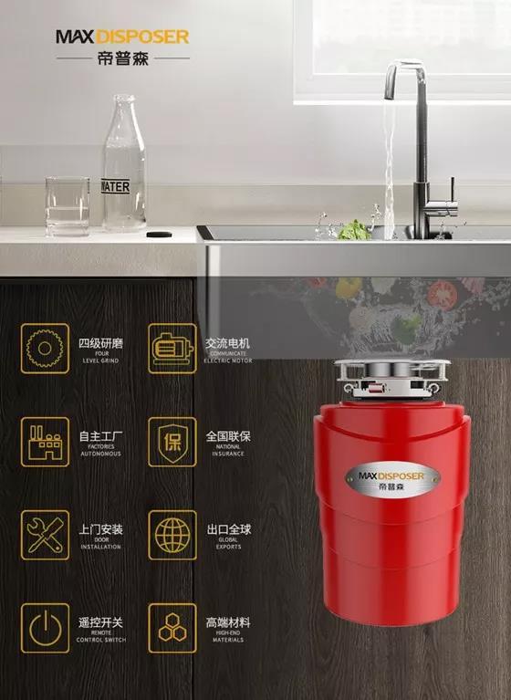 宜昌環保垃圾粉碎器品牌 誠信經營 帝普森垃圾處理器供應