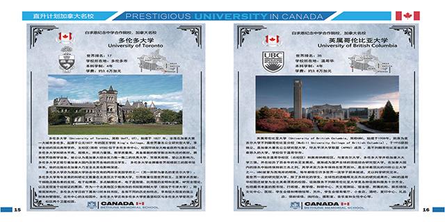 鄭州出國留學申請流程 值得信賴 成都博遙舟教育供應