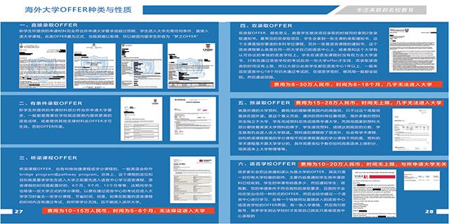 贵州留学咨询机构 欢迎咨询 成都博遥舟教育供应