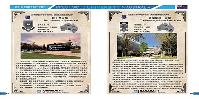 新疆出國留學咨詢 服務至上 成都博遙舟教育供應
