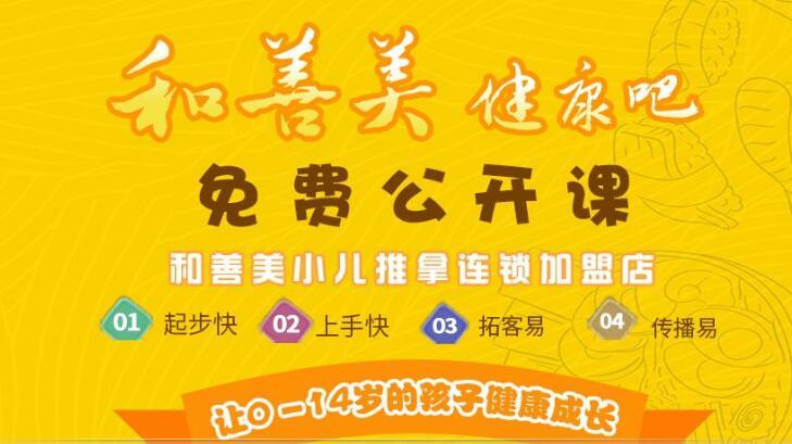 郑州护眼眼贴 来电咨询 郑州和善美供应