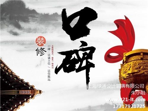 上海半包全包报价 直销 绿通装饰