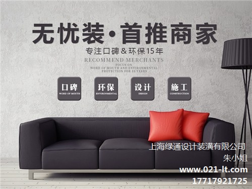 上海这些装饰公司 绿通空间设计
