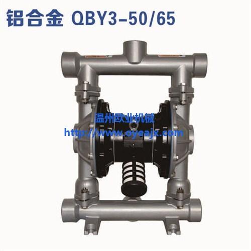 提供温州QBY铝合金气动隔膜泵厂家价格批发欧业供