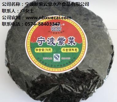 宁波新紫云堂水产食品有限公司