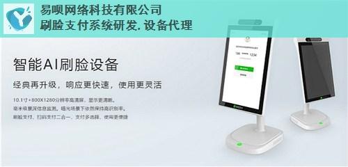 云南正规微信刷脸支付好吗,微信刷脸支付