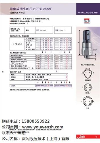 上海电磁阀专卖