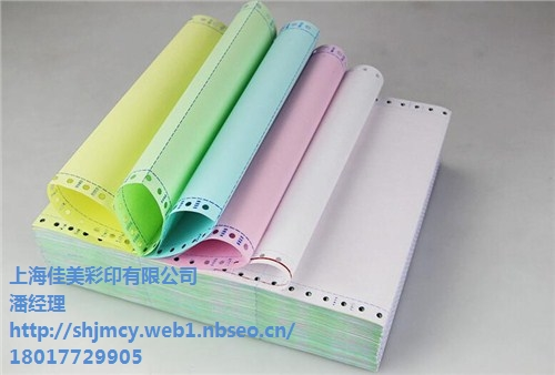 销售上海嘉定表格印刷报价行情上海佳美供