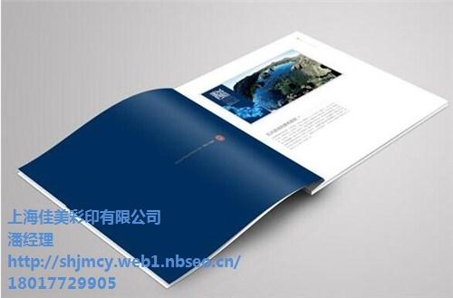 提供上海嘉定画册印刷哪家好价格上海佳美供