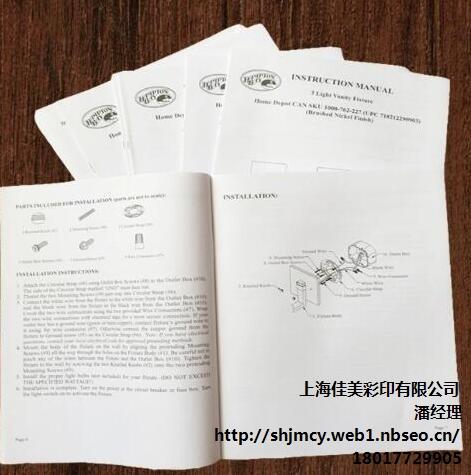 供应上海嘉定说明书印刷采购批发上海佳美供