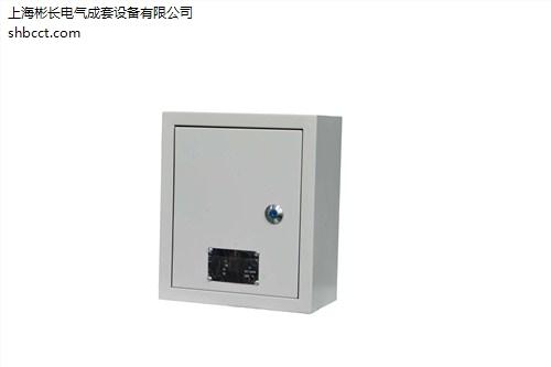 上海彬长电气成套设备有限公司