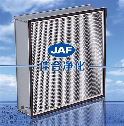 提供重庆黔江区铝隔板高效过滤器直销 新佳合供