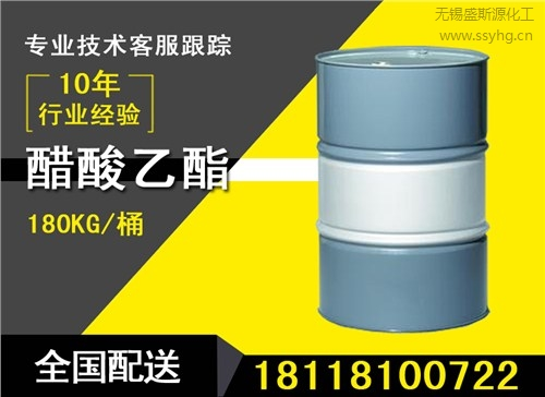 昆山乙酸乙酯 提供乙酸乙酯供货 乙酸乙酯价格报价 盛斯源供