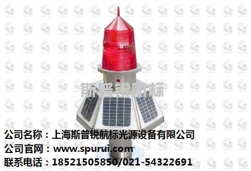 九江航标灯厂家直销 九江哪里有卖航标灯  斯普锐供