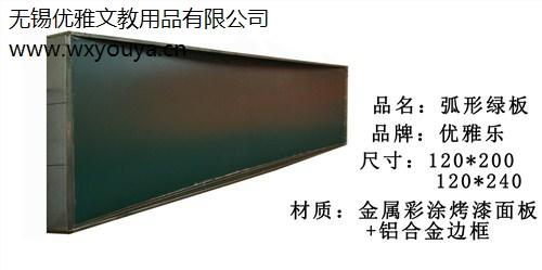 无锡弧形绿板厂家 弧形绿板尺寸 绿板定制 优雅供