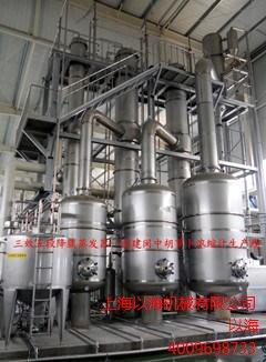 销售 苏州三效降膜蒸发器费用多少钱 以海供