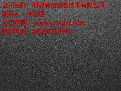 昆明塑粉公司-塑粉生产厂家选湘冠静电涂装技术公司老厂商有保证