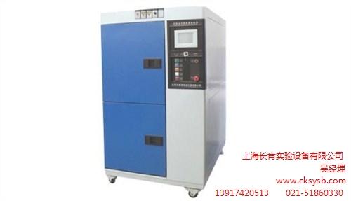 LX-010-9K冰水泥浆冲击试验箱上海厂家供应
