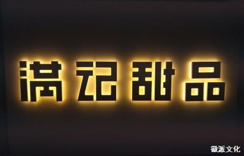 广州不锈钢背发光字