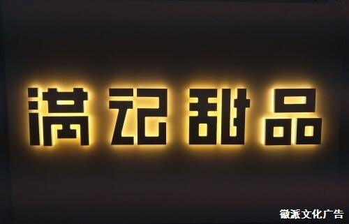 广州发光字制作定做