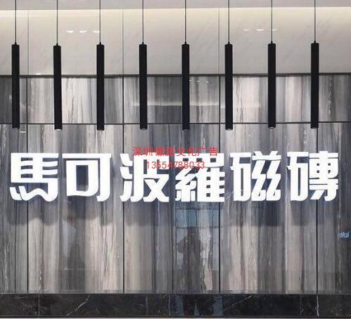 深圳亚克力发光字