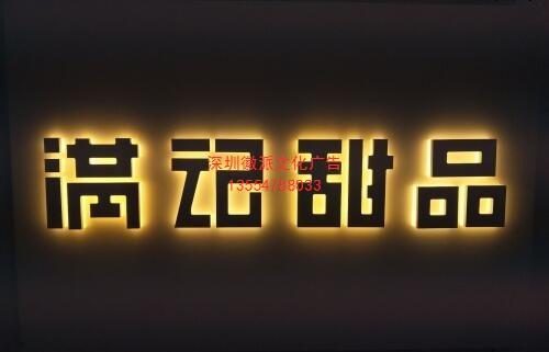 广州不锈钢背光字