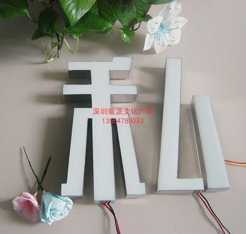 深圳不锈钢树脂发光字