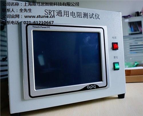 上海斯笃恩智能科技有限公司