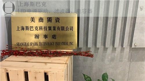 嘉定物理反应变化LED灌封材料规格是什么「上海斯巴克科技实业供应」