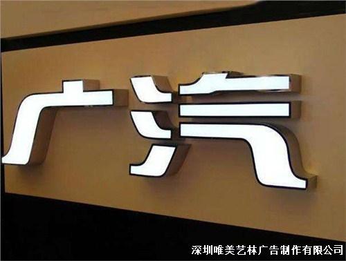 深圳市唯美艺林广告制作有限公司
