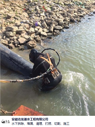 安庆正规水下拆除公司 服务至上 安徽省沧龙潜水工程供应