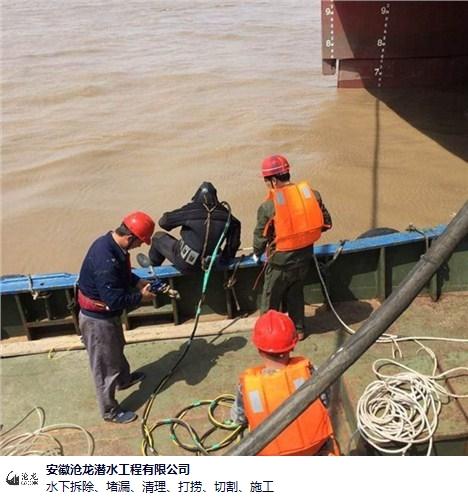 淮南专业水下作业 诚信经营 安徽省沧龙潜水工程供应