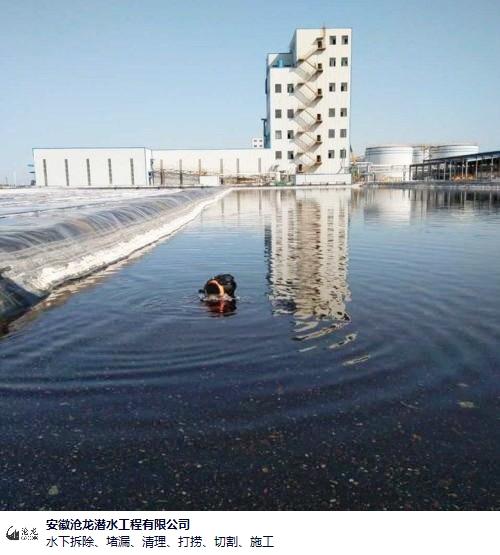 淮南蛙人水下救援作业 值得信赖 安徽省沧龙潜水工程供应