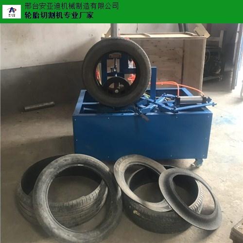 山东优质轮胎切割机 邢台安亚迪机械制造供应