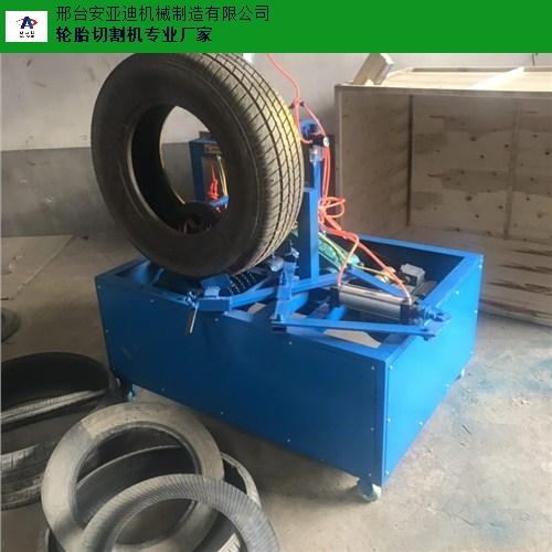 甘肃大型废旧轮胎切割机上门安装 邢台安亚迪机械制造亚博百家乐