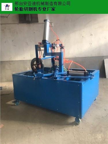江苏大型废旧轮胎切割机价格行情 邢台安亚迪机械制造供应